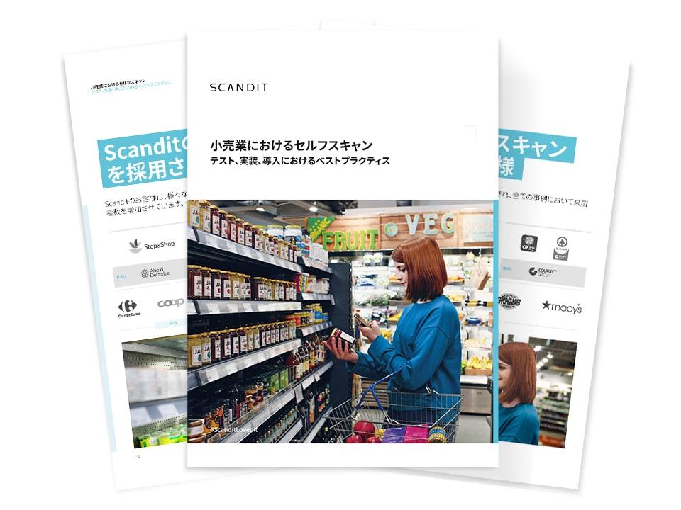 小売業におけるセルフスキャン