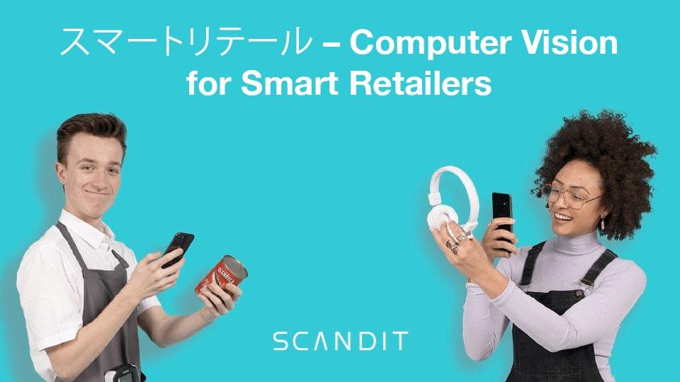 スマートリテール – Computer Vision for Smart Retailers
